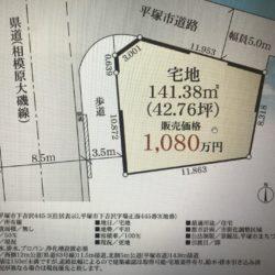 平塚市下吉沢 建築条件なし売地 仲介手数料無料