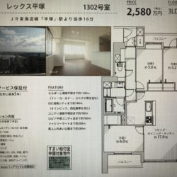 レックス平塚 最上階 東南角部屋 リノベーション済みマンション 仲介手数料無料!