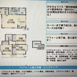 平塚市横内 中古戸建 リフォーム済み 仲介手数料無料