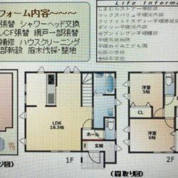 平塚市纒 築浅中古戸建 リフォーム済み