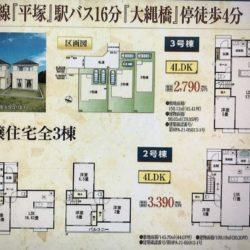 平塚市中原3丁目 新築戸建 全3棟 仲介手数料無料