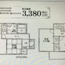 平塚市札場町新築戸建 3380万円 仲介手数料無料